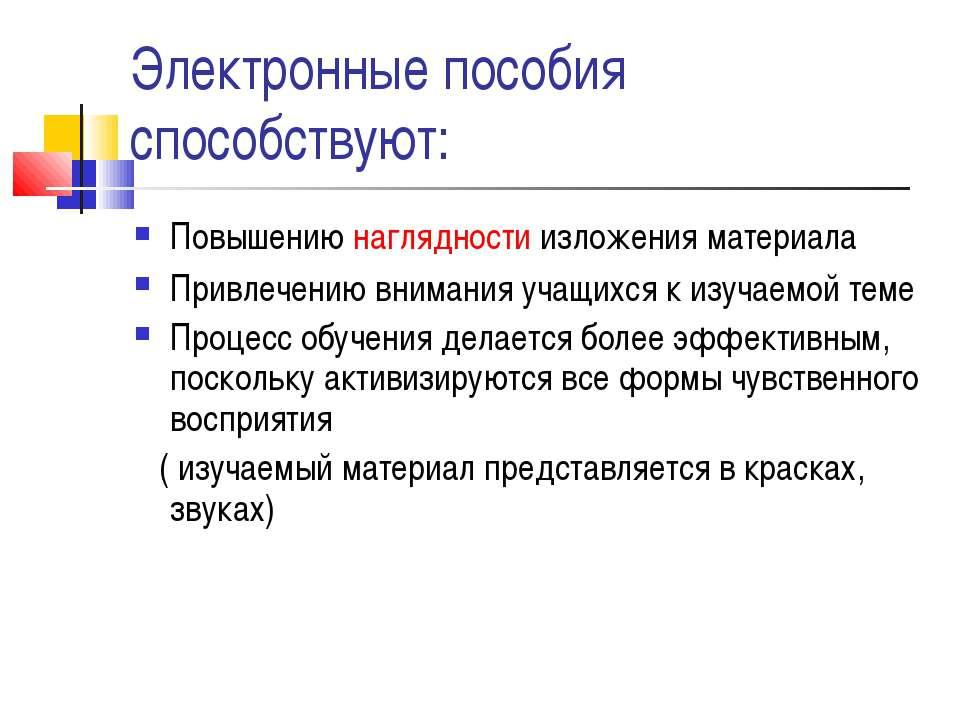 Электронные пособия способствуют: Повышению наглядности изложения материала П...