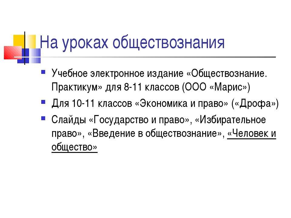 На уроках обществознания Учебное электронное издание «Обществознание. Практик...
