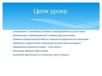 Ознакомление с основными способами словообразования в русском языке; Ознакомл...