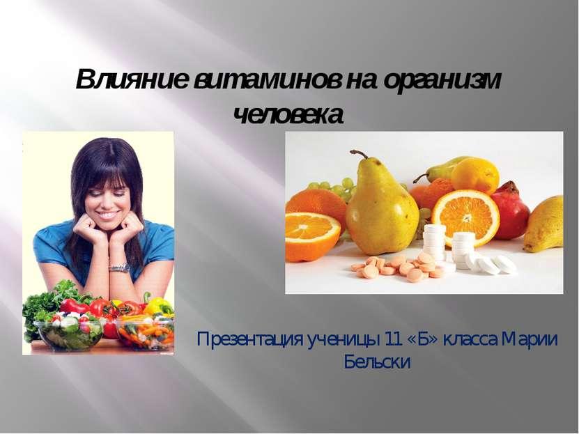Влияние витаминов на организм человека Презентация ученицы 11 «Б» класса Мари...