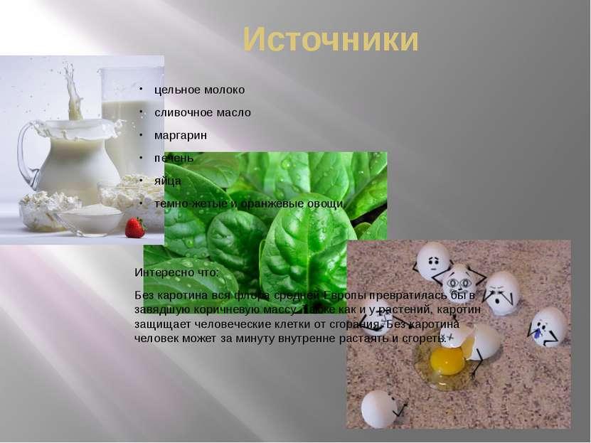 Источники цельное молоко сливочное масло маргарин печень яйца темно-жетые и о...