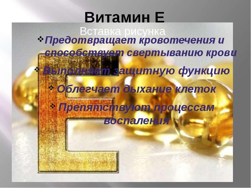 Витамин Е Предотвращает кровотечения и способствует свертыванию крови Выполня...