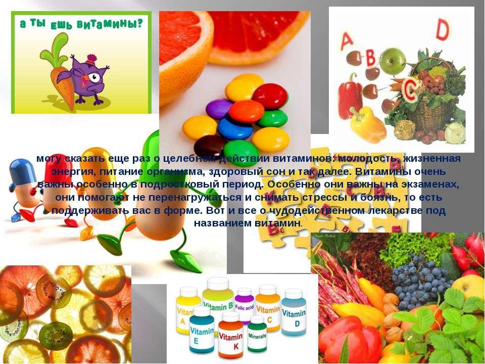 могу сказать еще раз о целебном действии витаминов: молодость, жизненная энер...