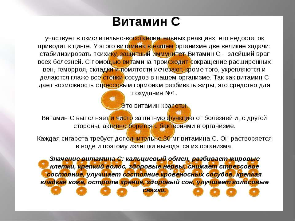 Витамин С участвует в окислительно-восстановительных реакциях, его недостаток...