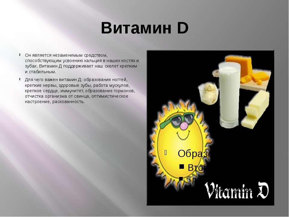 Витамин D Он является незаменимым средством, способствующим усвоению кальция ...