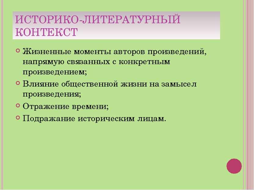 ИСТОРИКО-ЛИТЕРАТУРНЫЙ КОНТЕКСТ Жизненные моменты авторов произведений, напрям...