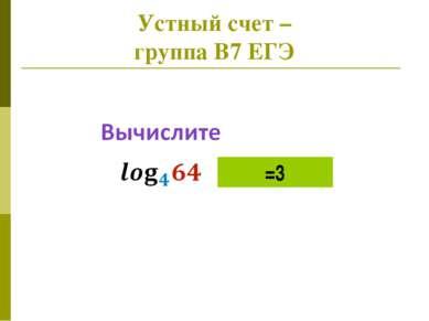 Устный счет – группа В7 ЕГЭ =3