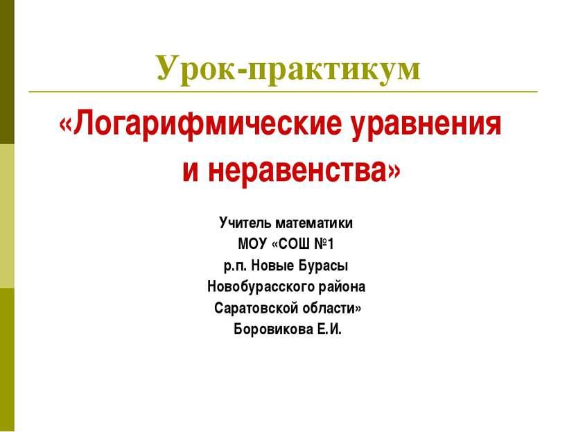 Урок-практикум «Логарифмические уравнения и неравенства» Учитель математики М...