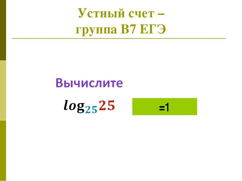 Устный счет – группа В7 ЕГЭ =1