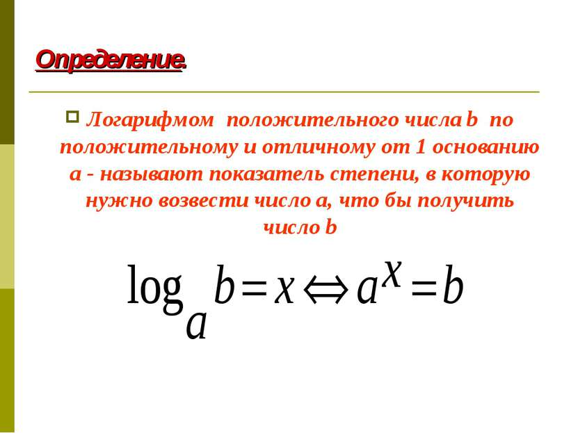 Определение. Логарифмом положительного числа b по положительному и отличному ...