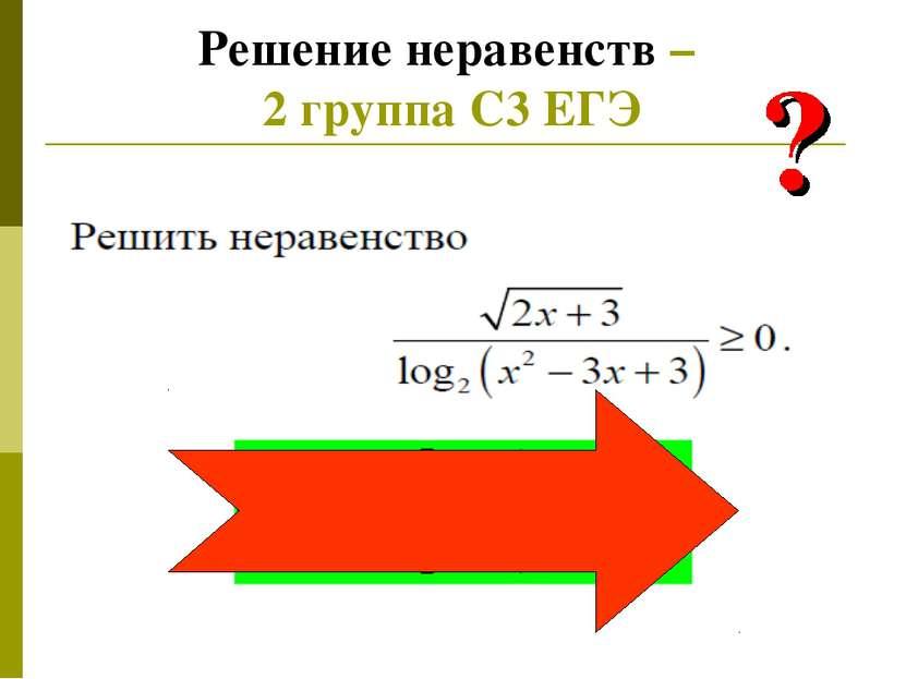 Решение неравенств – 2 группа С3 ЕГЭ