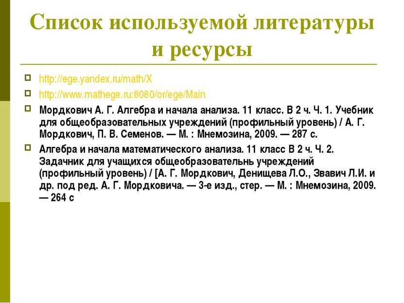 Список используемой литературы и ресурсы http://ege.yandex.ru/math/X http://w...