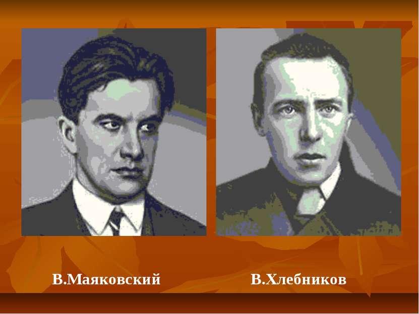 В.Маяковский В.Хлебников
