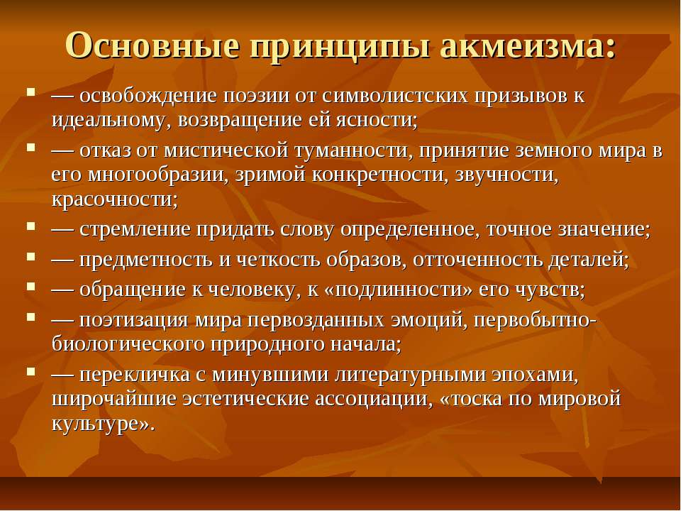 Основные принципы акмеизма: — освобождение поэзии от символистских призывов к...