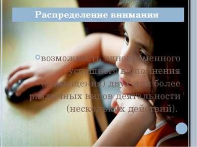 возможность одновременного успешного выполнения (совмещения) двух или более р...