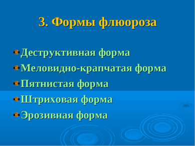 3. Формы флюороза Деструктивная форма Меловидно-крапчатая форма Пятнистая фор...