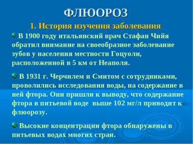ФЛЮОРОЗ 1. История изучения заболевания В 1900 году итальянский врач Стафан Ч...