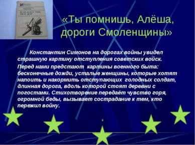 «Ты помнишь, Алёша, дороги Смоленщины» Константин Симонов на дорогах войны ув...