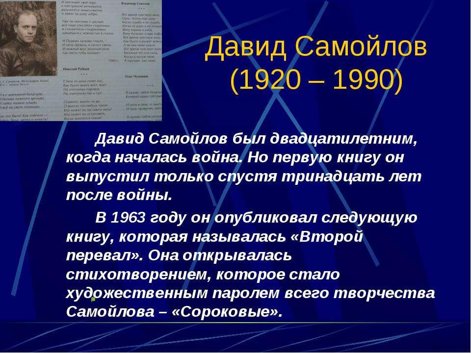 Давид Самойлов (1920 – 1990) Давид Самойлов был двадцатилетним, когда началас...