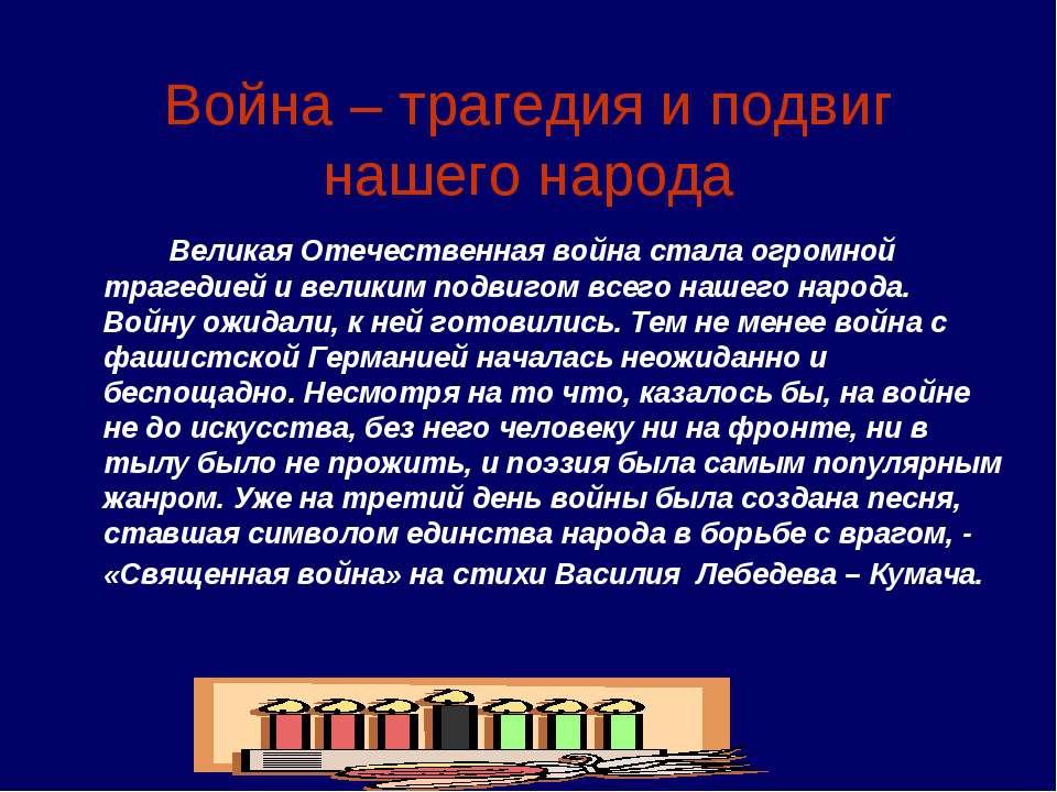 Война – трагедия и подвиг нашего народа Великая Отечественная война стала огр...