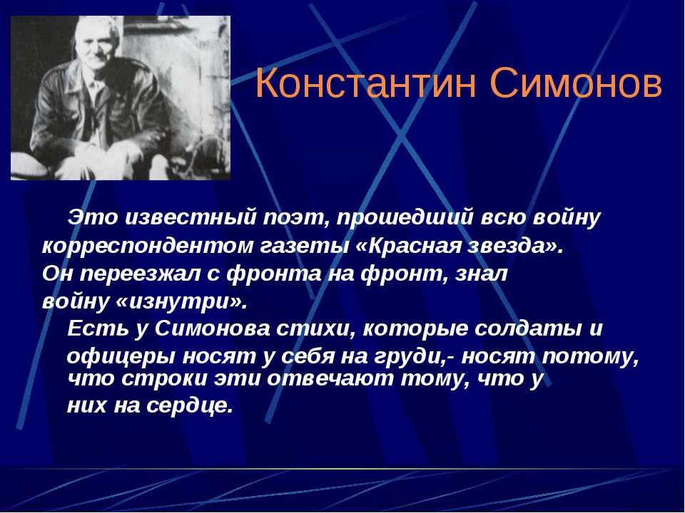 Константин Симонов Это известный поэт, прошедший всю войну корреспондентом га...