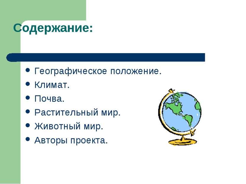 Содержание: Географическое положение. Климат. Почва. Растительный мир. Животн...
