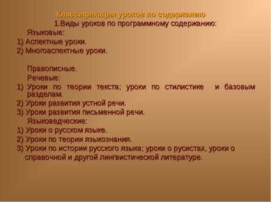 Классификация уроков по содержанию 1.Виды уроков по программному содержанию: ...