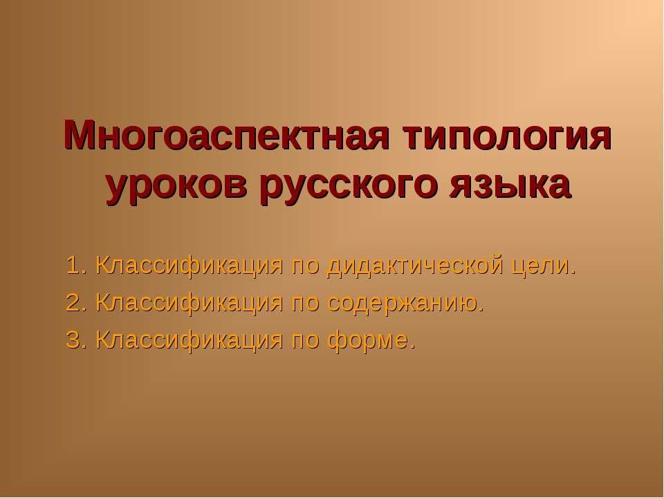 Многоаспектная типология уроков русского языка 1. Классификация по дидактичес...