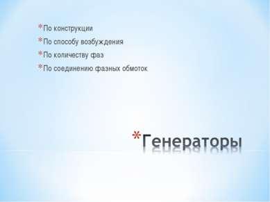 По конструкции По способу возбуждения По количеству фаз По соединению фазных ...