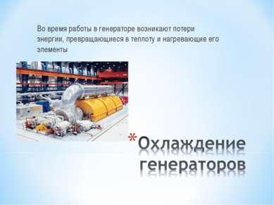 Во время работы в генераторе возникают потери энергии, превращающиеся в тепло...