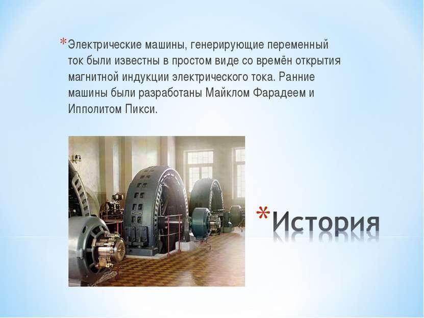 Электрические машины, генерирующие переменный ток были известны в простом вид...