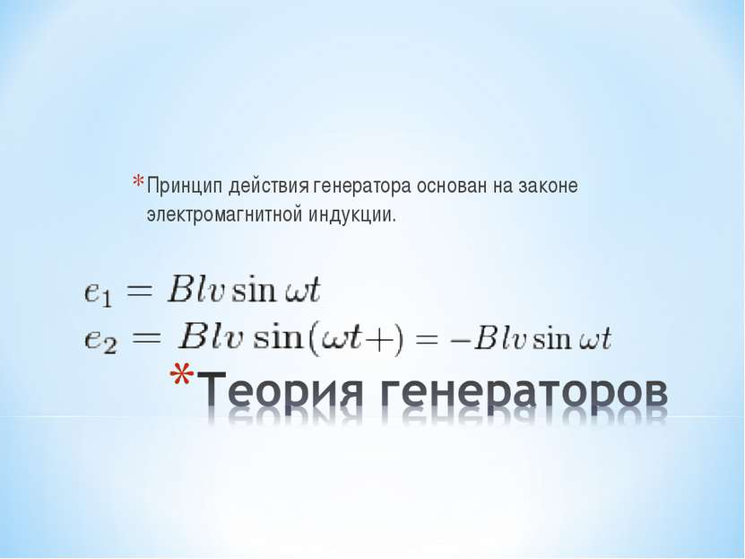 Принцип действия генератора основан на законе электромагнитной индукции.