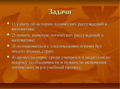 Задачи 1) узнать об истории логических рассуждений в математике; 2) понять зн...