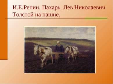 И.Е.Репин. Пахарь. Лев Николаевич Толстой на пашне.