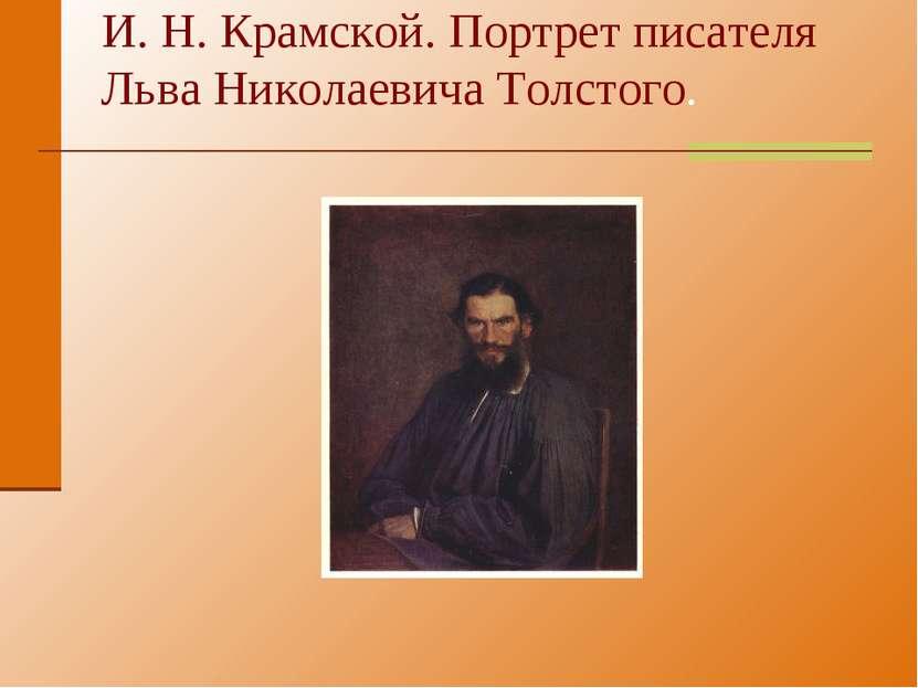 И. Н. Крамской. Портрет писателя Льва Николаевича Толстого.