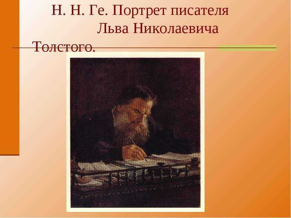Н. Н. Ге. Портрет писателя Льва Николаевича Толстого.