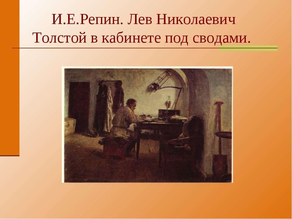 И.Е.Репин. Лев Николаевич Толстой в кабинете под сводами.