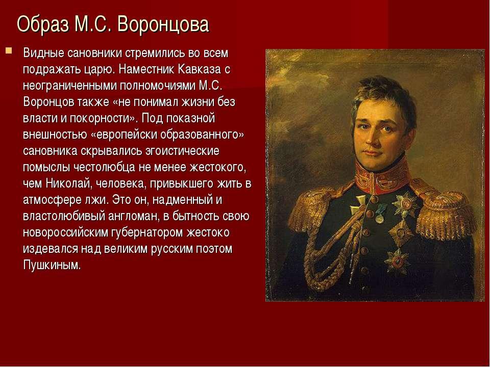 Образ М.С. Воронцова Видные сановники стремились во всем подражать царю. Наме...