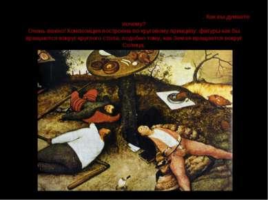 Художник расположил фигуры солдата, крестьянина и студента (или писаря) спящи...