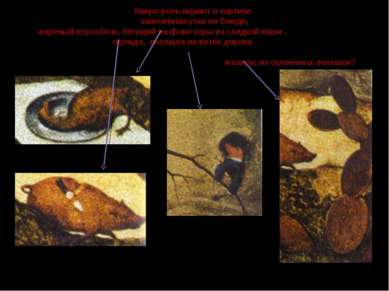 Какую роль играют в картине запеченная утка на блюде, жареный поросёнок, бегу...