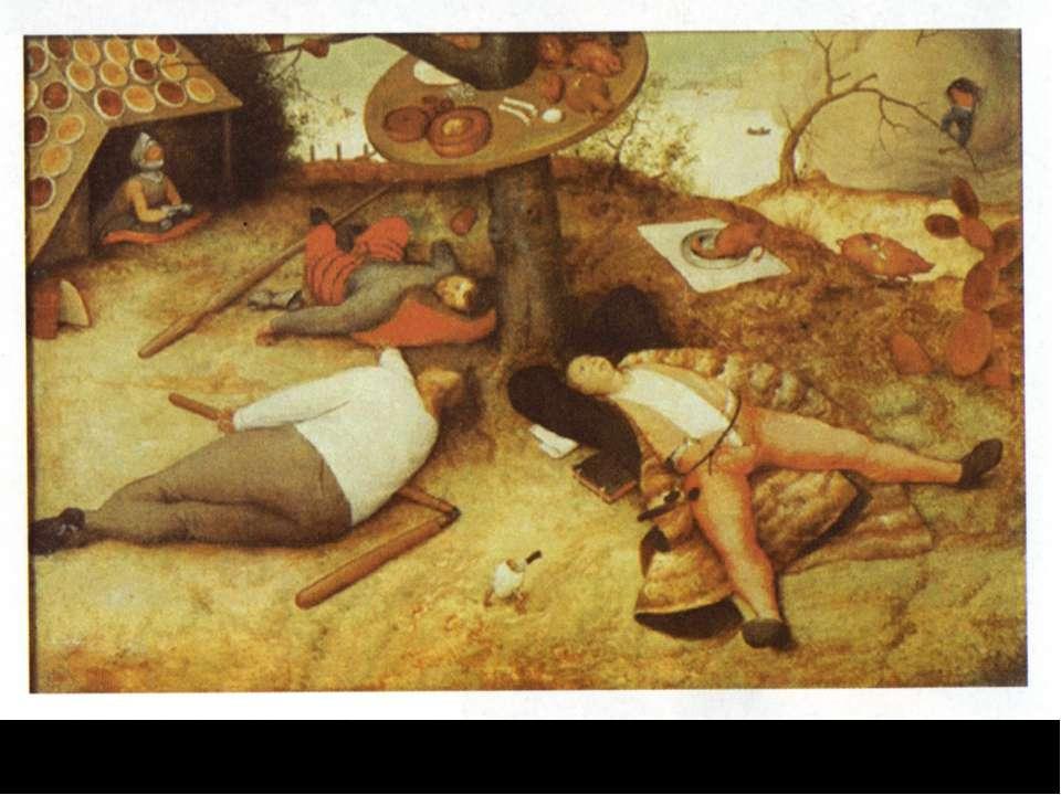 «СТРАНА ЛЕНТЯЕВ». 1567. ДЕРЕВО, МАСЛО. 52Х78. МЮНХЕН. СТАРАЯ ПИНАКОТЕКА