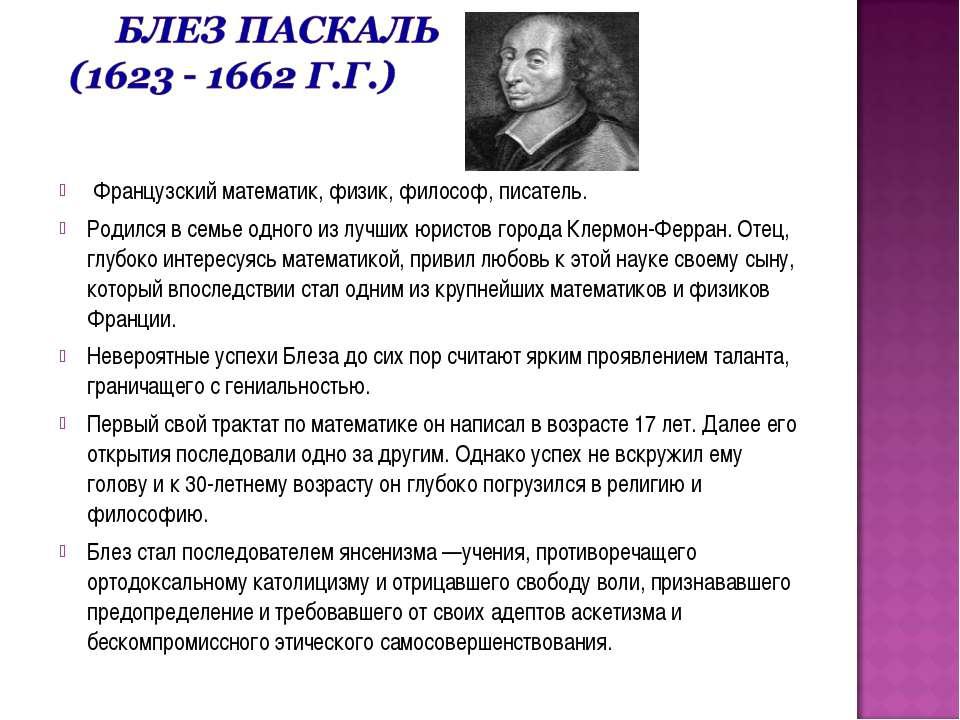 Французский математик, физик, философ, писатель. Родился в семье одного из лу...