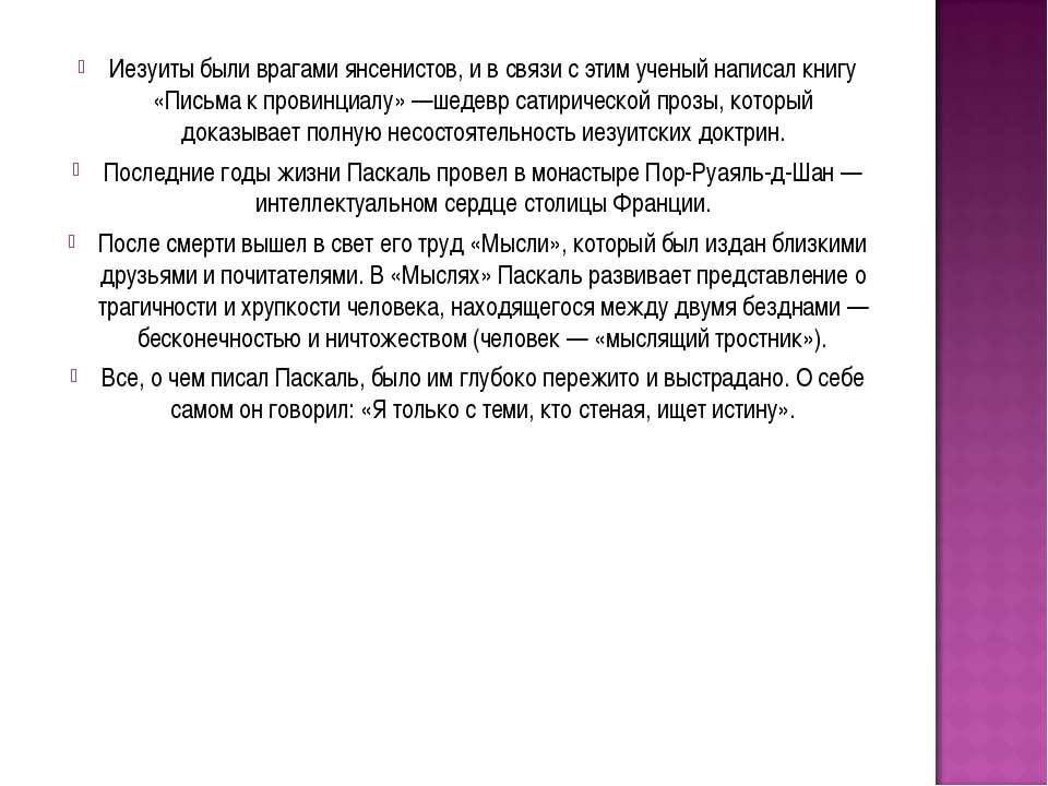 Иезуиты были врагами янсенистов, и в связи с этим ученый написал книгу «Письм...