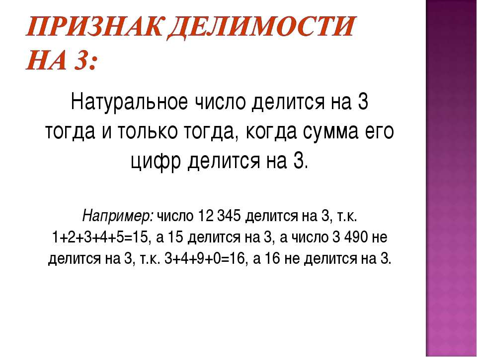 Натуральное число делится на 3 тогда и только тогда, когда сумма его цифр дел...