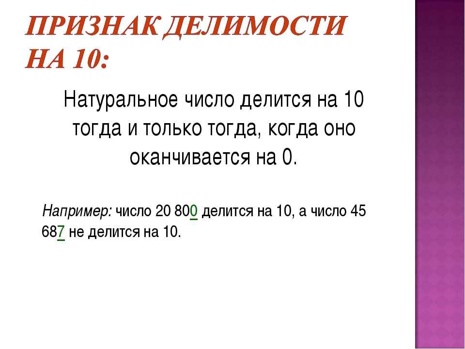 Натуральное число делится на 10 тогда и только тогда, когда оно оканчивается ...