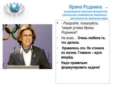Ирина Роднина — выдающаяся советская фигуристка, трёхкратная олимпийская чемп...