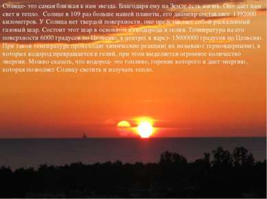 Солнце- это самая близкая к нам звезда. Благодаря ему на Земле есть жизнь. Он...