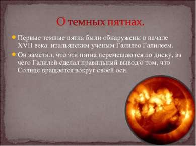 Первые темные пятна были обнаружены в начале XVII века итальянским ученым Гал...