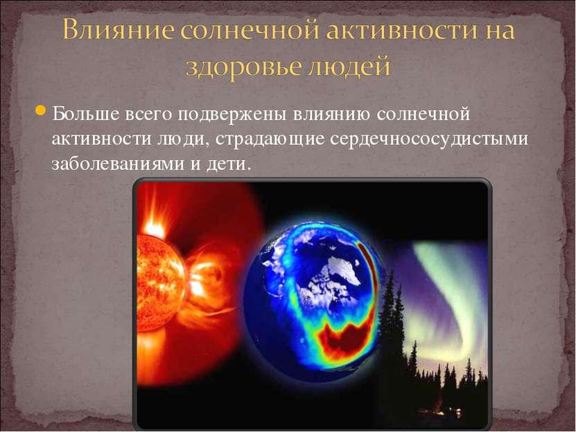 Больше всего подвержены влиянию солнечной активности люди, страдающие сердечн...