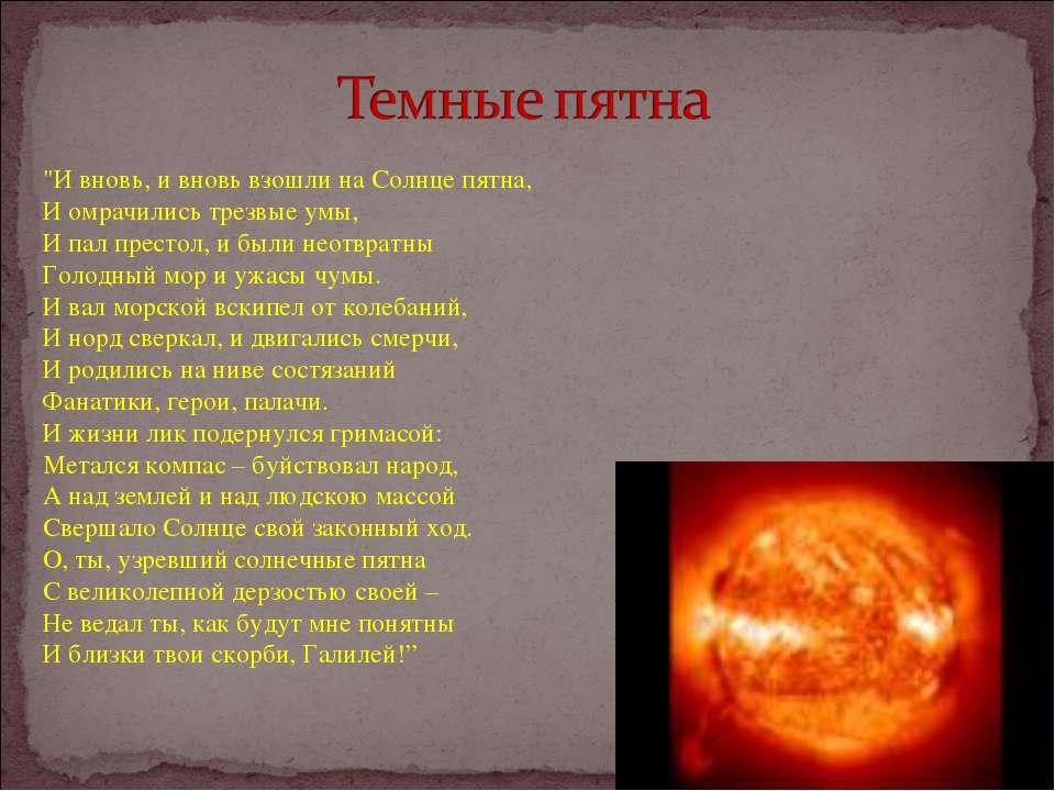 """""""И вновь, и вновь взошли на Солнце пятна, И омрачились трезвые умы, И пал пре..."""